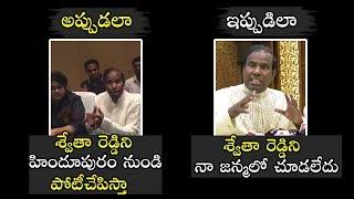 అప్పుడలా, ఇప్పుడిలా   KA Paul   Praja Shanti Party   Political Qube