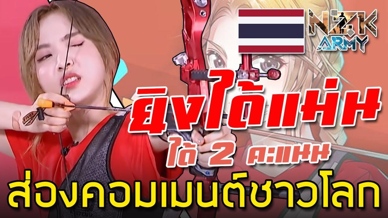 ส่องคอมเมนต์ชาวโลก-หลังเห็นสาวๆวง 'บงบงเกิลส์'ยิงธนูในรายการ Super Novae Games|เนเน่ยิงได้2คะแนน