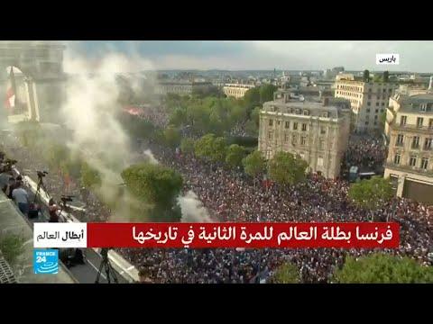 المنتخب الفرنسي سيعود غدا إلى باريس برفقة الكأس  - نشر قبل 6 ساعة