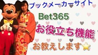 ブックメーカー投資 Bet365サイト上でのお役立ち機能! thumbnail