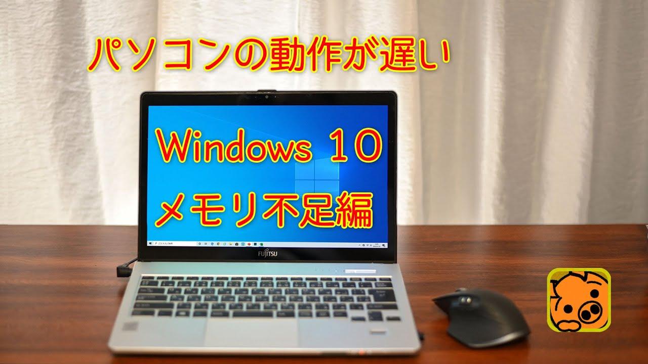 Windows10 pc 遅い Windows10 PCが重い/遅いのはスペックが原因?対処法【2020】