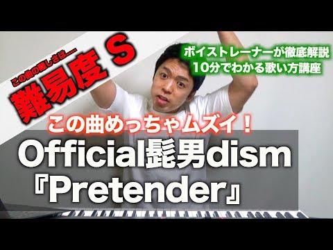 【歌い方】Pretender / Official髭男dism (難易度S)【歌が上手くなる歌唱分析シリーズ】