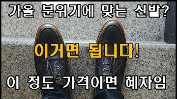 남성신발 추천! 탠디 로퍼는 역시 가을 겨울에! 신발 리뷰 - 201021