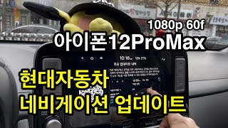 iPhone 12 Pro Max 로 찍은 현대자동차 네…