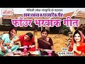 फॉउर भरवाक गीत - सामा चकेवा क पारम्परिक गीत - Maithili Sama Geet 2017 | Poonam Mishra