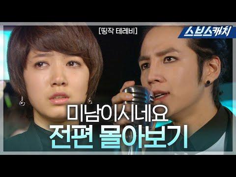 장근석, 박신혜 주연...