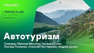 2020.07.08 - Клуб на удалёнке 7.0 - Автотуризм
