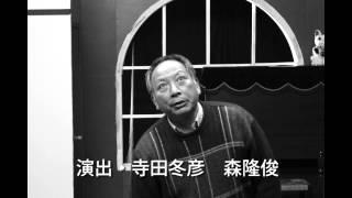 劇団フロンティア2012春公演「フユヒコ」 マキノノゾミ 検索動画 9