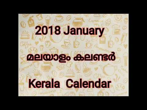 2018 January Calender