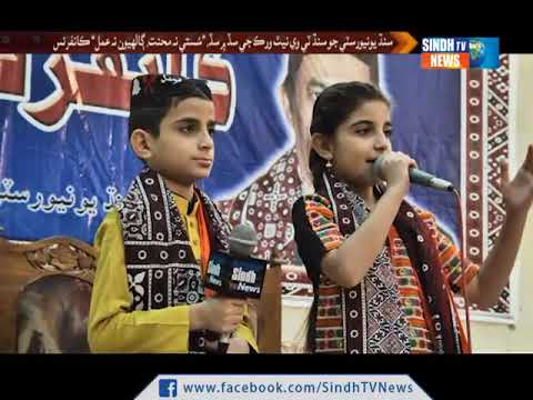 Sindh University  Celebrate Culture day Report - Sindh TV News