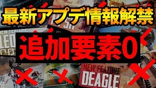 【PUBG MOBILE】最新アプデ0.14.5の情報が解禁!!...ってあれ?それはヤバいだろwww【PUBGモバイル】【ぽんすけ】