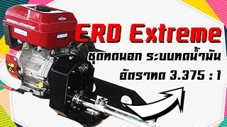 สินค้าใหม่!! ERD Extreme ชุดทดนอก ระบบทดน้ำมัน อัตราทด 3.375 : 1