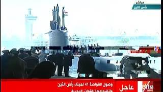 بالفيديو| لحظة وصول الغواصة الألمانية إلى ميناء رأس التين بالإسكندرية