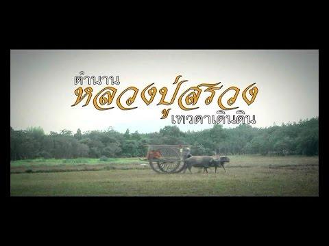 ภาพยนตร์หลวงปู่สรวง ตำนานทวดาเดินดิน tvthailand  ตรีเพชรไทยแลนด์ ตอน1 085-0853553