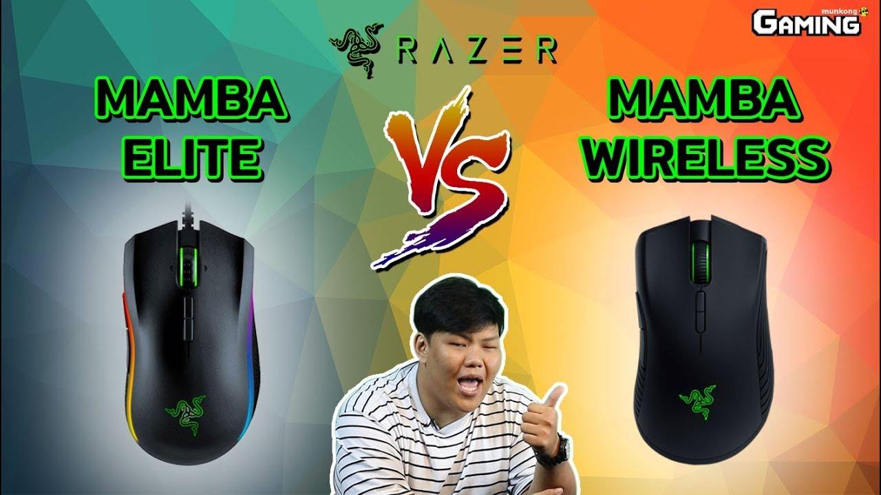 มั่นคงเกมมิ่ง EP.13 : เมาส์ Razer Mamba Elite หรือ Mamba Wireless ดี?