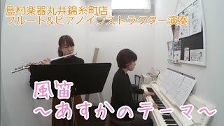 島村楽器丸井錦糸町店ピアノ&フルートインストラクターによる演奏です...
