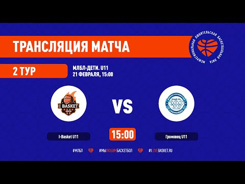 I-Basket U11 - Громовец U11. МЛБЛ-Дети U11. Тур 2. Сезон 2020/21
