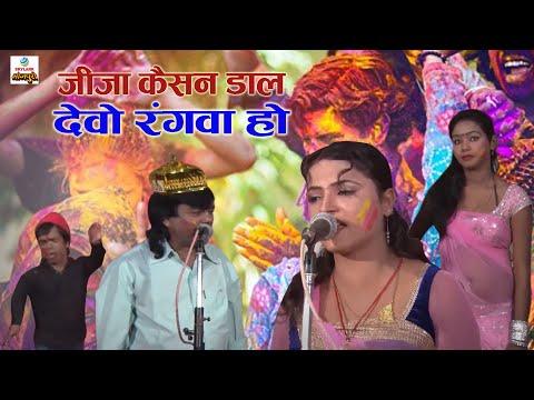 Jogira Special Holi Bhojpuri Songs 2015 | Jija Kaisan Dal Dihbo Rangwa Ho By Paro Rani