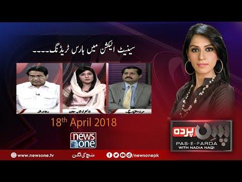 Pas E Parda - 18-April-2018 - News One