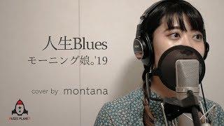 人生Blues / モーニング娘。'19