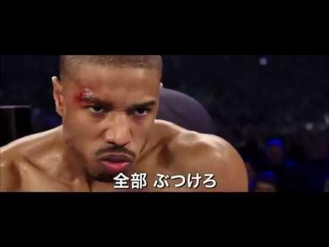 【映画】★クリード チャンプを継ぐ男(あらすじ・動画)★