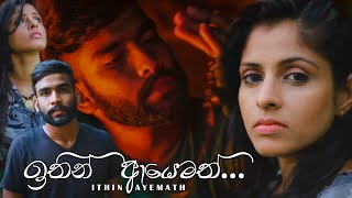 Ithin Ayemath ( ඉතින් ආයෙමත් ) - Yasassri Algama | Official Music Video