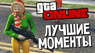 GTA ONLINE - Лучшие Моменты (Ультразвук!!!) #67