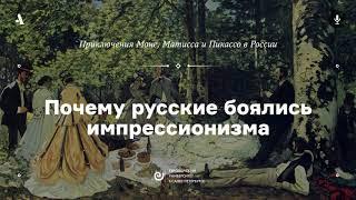 АУДИО. Почему русские боялись импрессионизма. Курс «Приключения Моне, Матисса и Пикассо в России»