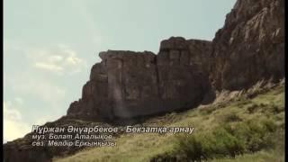 Бекзат Саттархановка арнау Туркестан