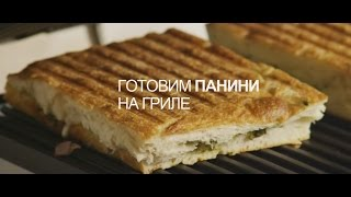 Рецепт панини с курицей на гриле