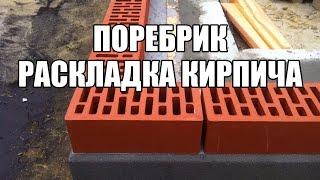 видео Сварочные работы при строительстве коттеджей