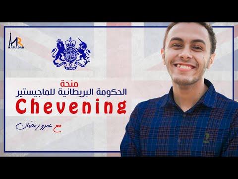 chevening scholarship منحة الحكومة البريطانية للماجيستير مع عمرو رمضان