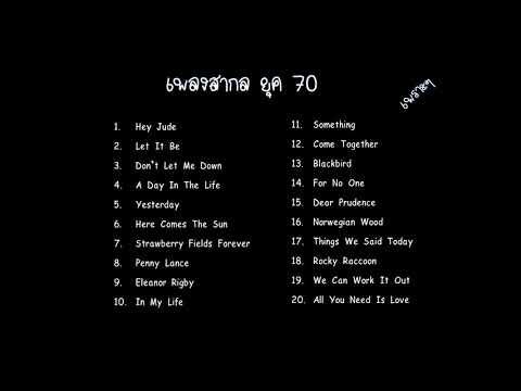เพลงสากล 70