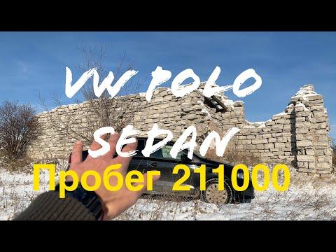 Vw Polo Sedan 7 Лет И 210000 Пробега| Дрова | Итоги Конкурса