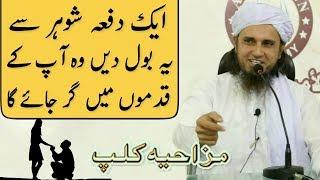 Ek Dafa Shohar Se Ye Bolde, Vo Aapke Kadmo Mein Gir Jayega | Mufti Tariq Masood | Islamic Group
