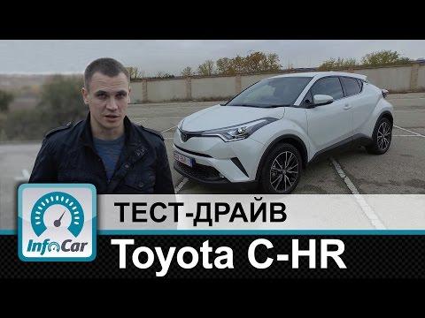 Toyota C HR тест драйв InfoCar.ua Тойота С HR