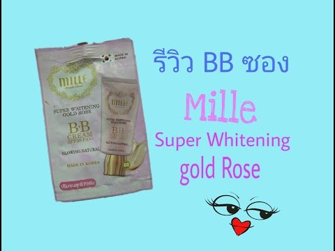 รีวิว BB ซองชมพู| Mille Super Whitening Gold Rose BB Cream