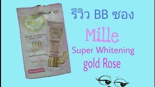 รีวิว BB ซองชมพู| Mille Super Whitening Gold Rose BB Cream