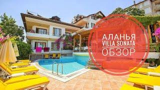 Обзор отеля Villa Sonata в Аланья Турция