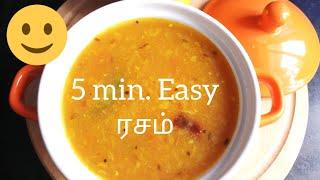 நார்த்தங்காய் ரசம் - 5 min    Easy, Tasty, healthy & Quick Citron Rasam