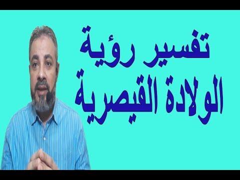 تفسير حلم رؤية الولادة القيصرية في المنام / اسماعيل الجعبيري