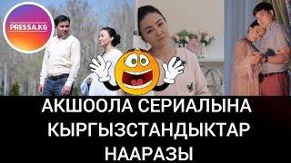 Кыргызстандыктар «Ак шоола» сериалынын сюжетине нааразы болушууда