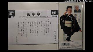 石本美由紀 作詞 市川昭介 作曲 1998年発売.