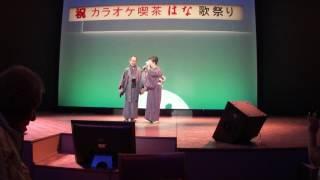 2017年 4月2日(日) 『七周年記念 歌祭り』 主催;カラオケ喫茶 はな・・...