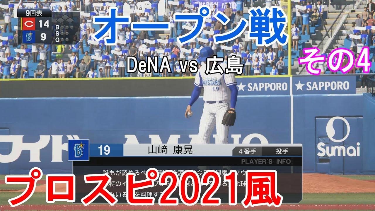 2021 戦 野球 プロ オープン