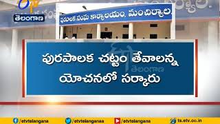 TRS Govt Focus | on Municipality Elections
