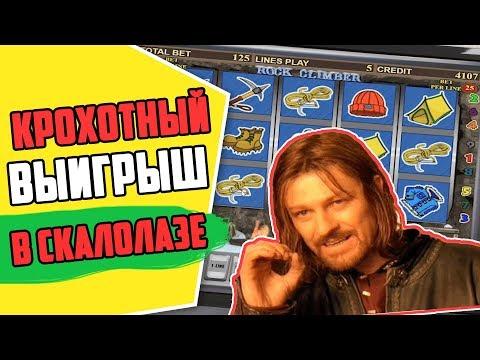 Крохотный но выигрыш в казино Вулкан в игровой автомат Скалолаз