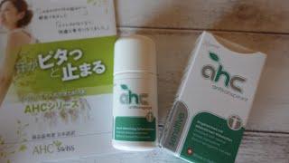 【AHCセンシティブ】スイス発の制汗剤