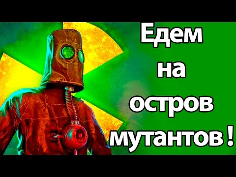 Едем на остров мутантов ! ( Radiation Island )