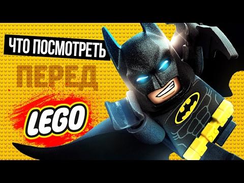 Видео Лего бэтмен фильм смотреть онлайн бесплатно в хорошем качестве 2017